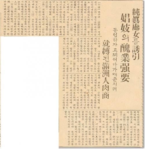 「猿の惑星」朝鮮人の「不都合な真実」:「朝鮮人に人身売買された婦女子を日本の警察が救出した」_e0171614_821290.jpg
