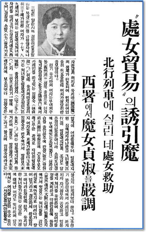 「猿の惑星」朝鮮人の「不都合な真実」:「朝鮮人に人身売買された婦女子を日本の警察が救出した」_e0171614_823793.jpg