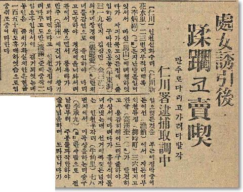 「猿の惑星」朝鮮人の「不都合な真実」:「朝鮮人に人身売買された婦女子を日本の警察が救出した」_e0171614_831255.jpg