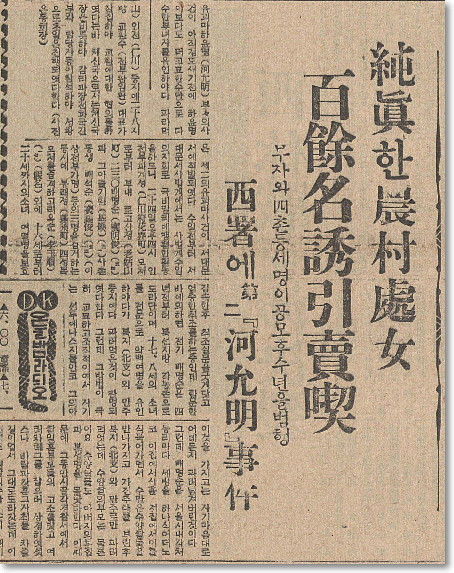 「猿の惑星」朝鮮人の「不都合な真実」:「朝鮮人に人身売買された婦女子を日本の警察が救出した」_e0171614_833964.jpg