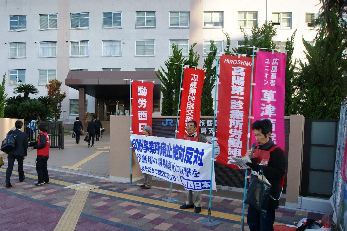 11月11日朝、岡崎さん先頭にJR西日本広島支社前で印刷事業所廃止反対を訴える_d0155415_19305844.jpg
