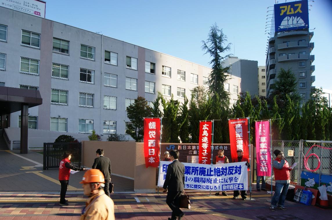 11月11日朝、岡崎さん先頭にJR西日本広島支社前で印刷事業所廃止反対を訴える_d0155415_1931124.jpg
