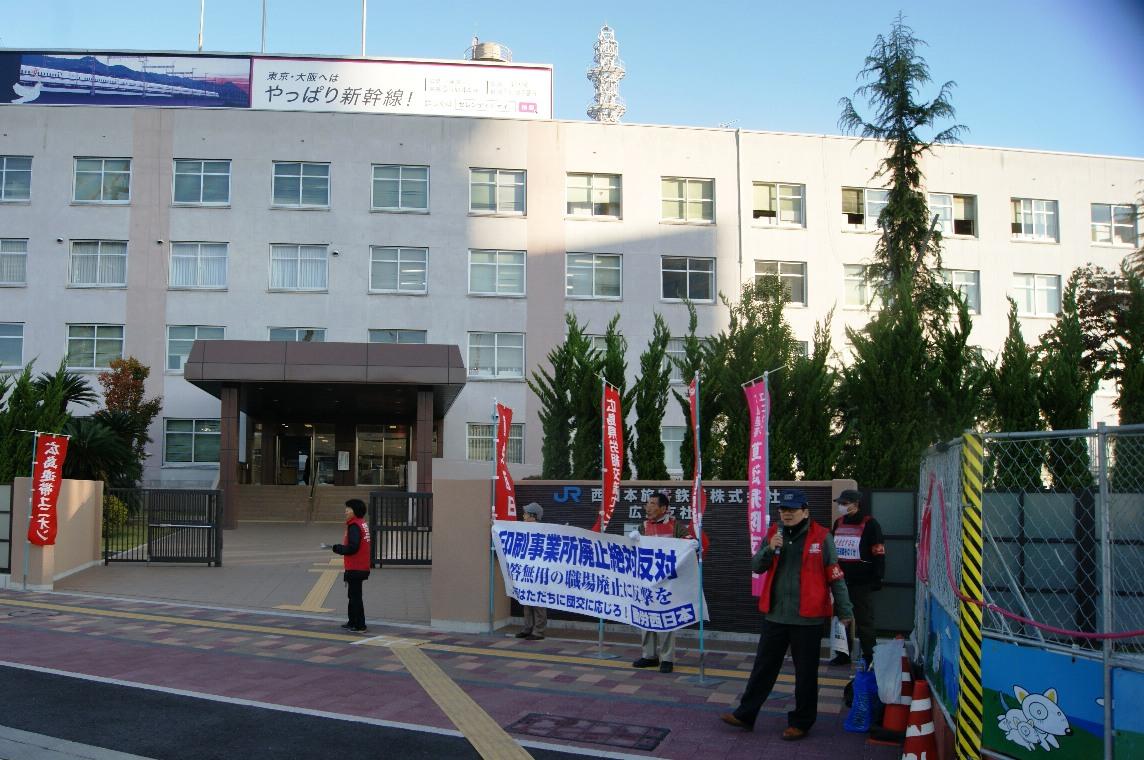 11月11日朝、岡崎さん先頭にJR西日本広島支社前で印刷事業所廃止反対を訴える_d0155415_1931575.jpg