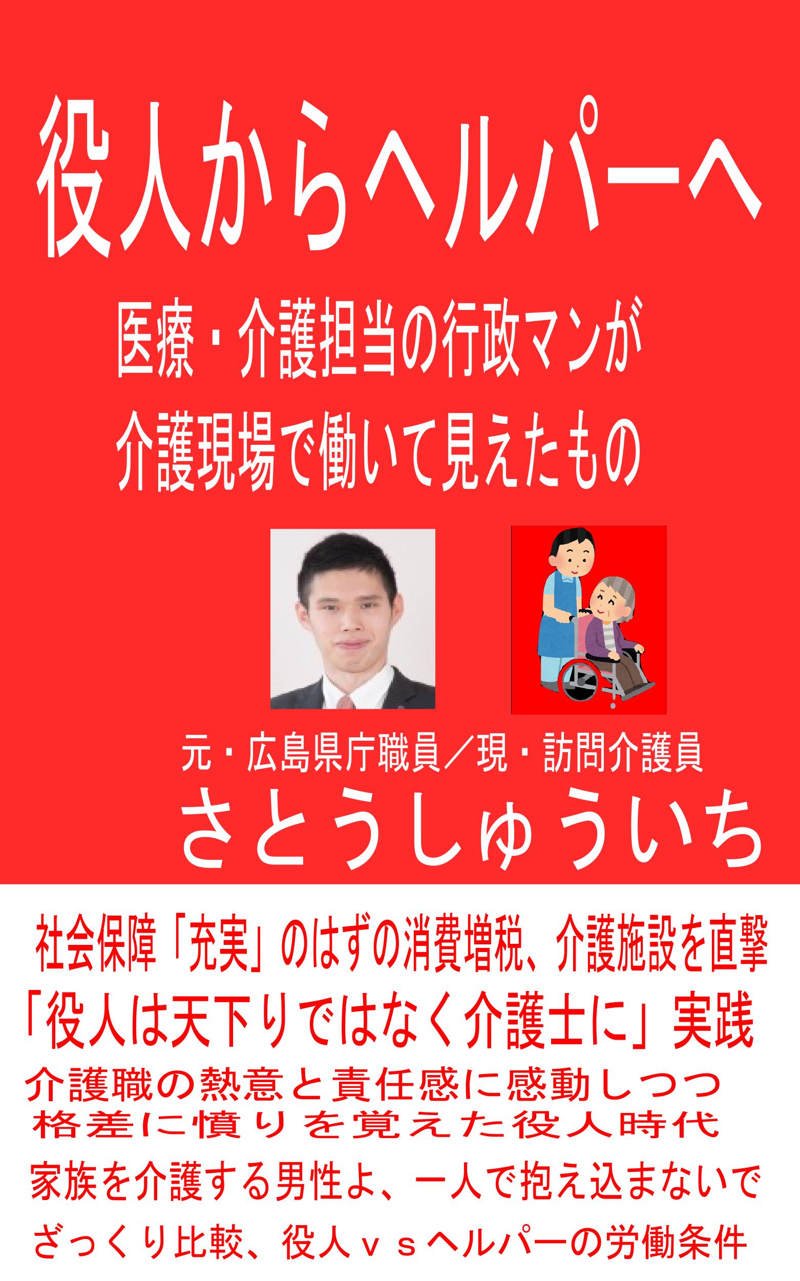 松井広島市政を斬る 11・20広島市政問題学習会_e0094315_21540365.png
