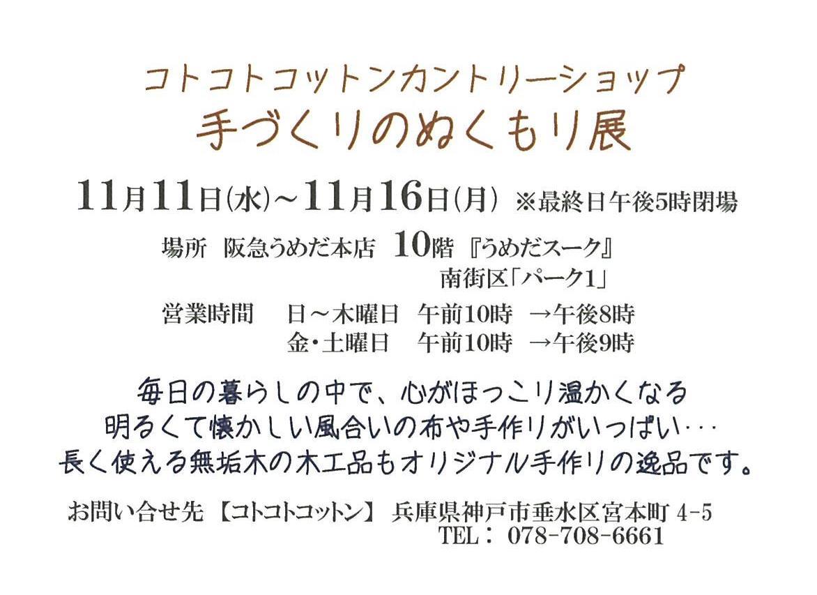 高橋りえ先生のショップが阪急に!!_d0240728_14524140.jpg