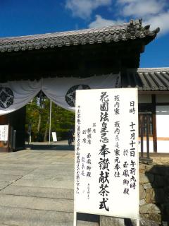 妙心寺で茶の湯 玉鳳院と龍泉庵へ_b0325640_15142090.jpg