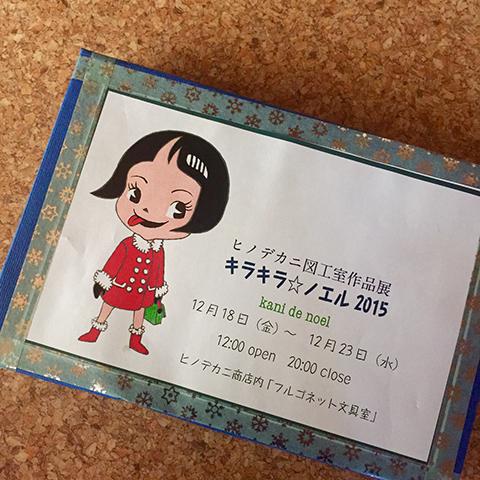 キラキラ☆ノエル2015_a0044064_1417591.jpg