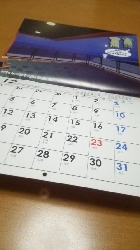 いか姫カレンダーに、湯の川イマジンホテル&リゾート_b0106766_21435714.jpg