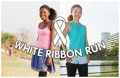 ジョイセフ初!!チャリティ・ファンラン大会「WHITE RIBBON RUN 2016」 エントリー開始!!_c0212972_16394994.jpg