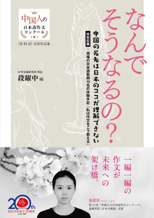 第11回中国人の日本語作文コンクール受賞作品集『なんでそうなるの?』、12月上旬日本僑報社から刊行へ_d0027795_1358015.jpg