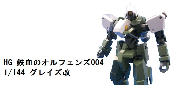 プラモデル レビュー記事まとめ_f0205396_1922993.png