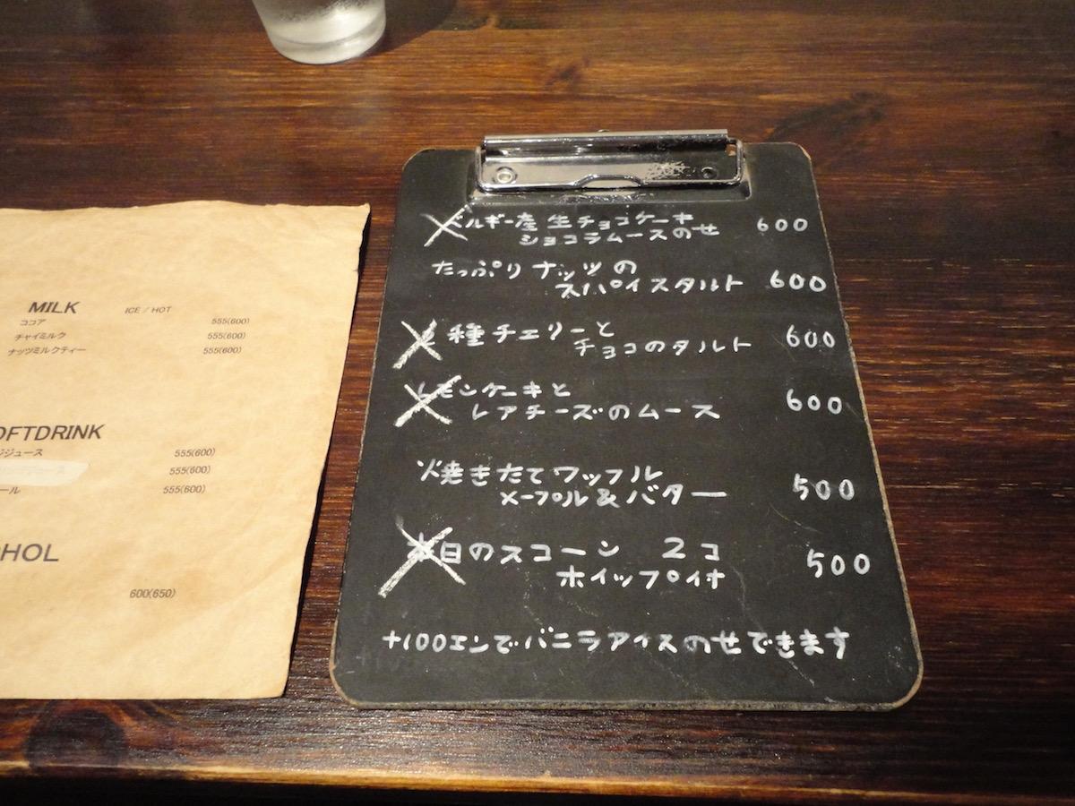 towa mowa cafeでお茶_e0230011_1754428.jpg