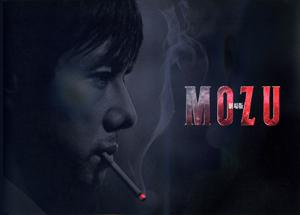 """よもやまシネマ-228 """"MOZU劇場版""""_e0120614_11105889.jpg"""