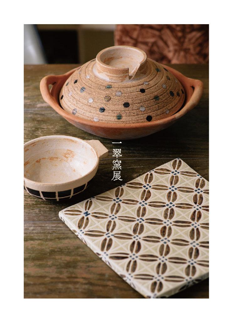 一翠窯展は、タイの登り窯でつくった土鍋など_c0191542_1035384.jpg