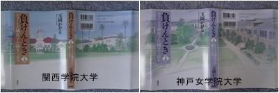 11月の本「下町ロケット」「負けんとき」_a0084343_12231280.jpg