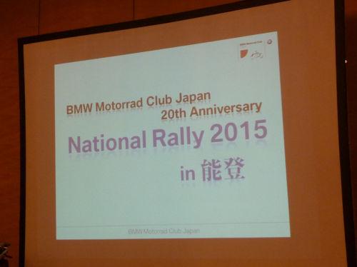 BMW モトラッドクラブ JAPAN 20周年記念 in 能登_e0254365_2150736.jpg