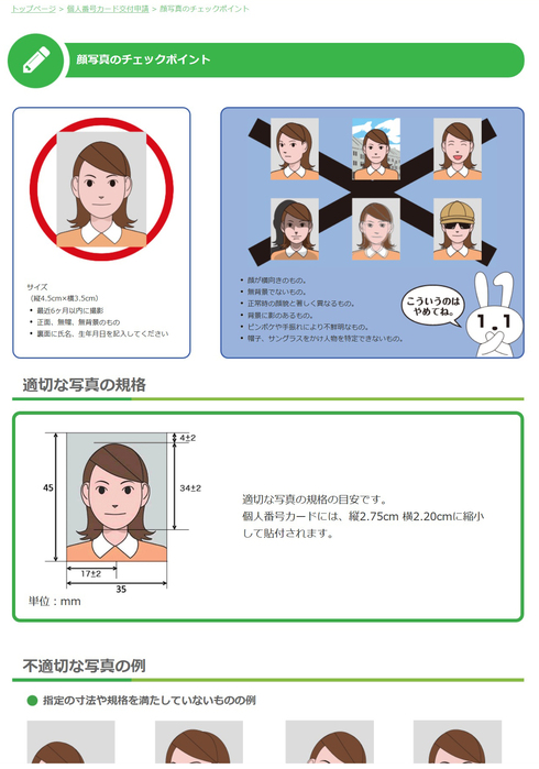 マイナンバーすでに破たん②:パスポートの顔はでかいなあ_c0052876_12534587.jpg