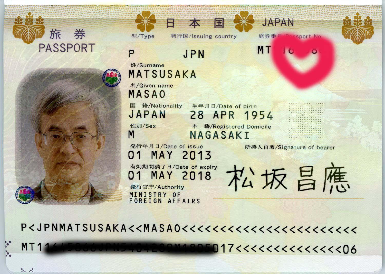 マイナンバーすでに破たん②:パスポートの顔はでかいなあ_c0052876_1362291.jpg