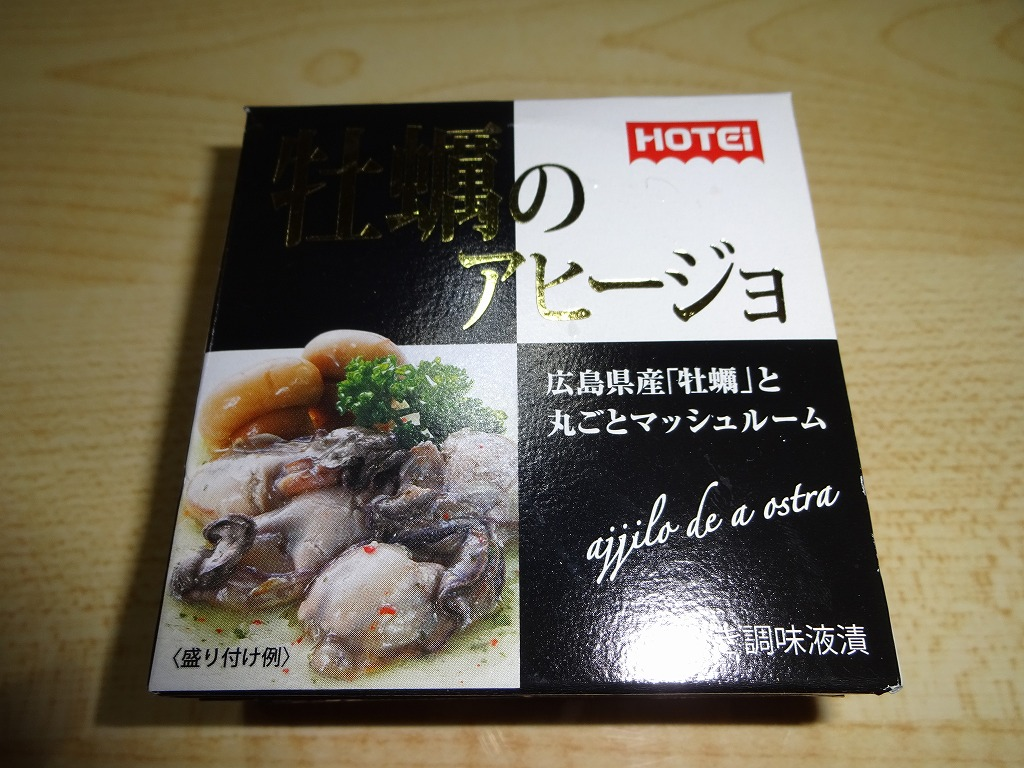牡蠣のアヒージョ缶詰_d0061678_14153780.jpg