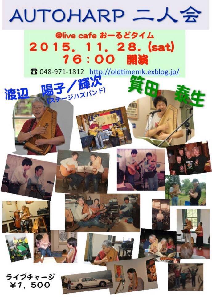 オートハープ 2人会_d0225380_07403097.jpg
