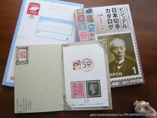 全国切手展のおみやげ便_d0285885_10342220.jpg