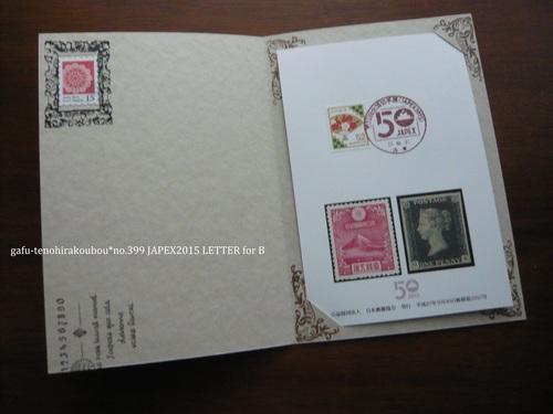 全国切手展のおみやげ便_d0285885_10503221.jpg