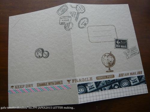全国切手展のおみやげ便_d0285885_10505936.jpg