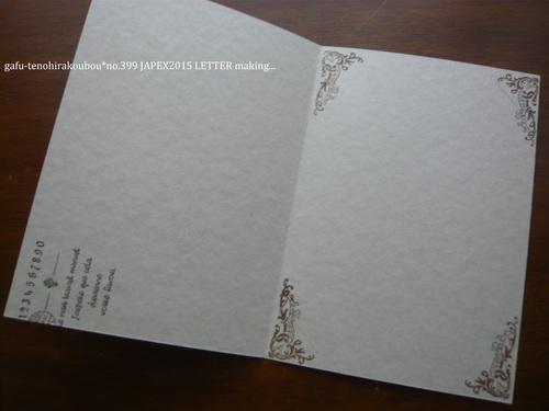 全国切手展のおみやげ便_d0285885_1051979.jpg