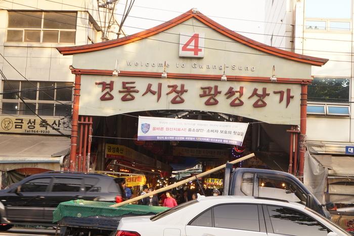 ソウルのお買い物 京東市場(キョンドンシジャン)編 魔法の白い韓方粉と不思議な黒いキノコ、コウタケ_a0223786_11294872.jpg