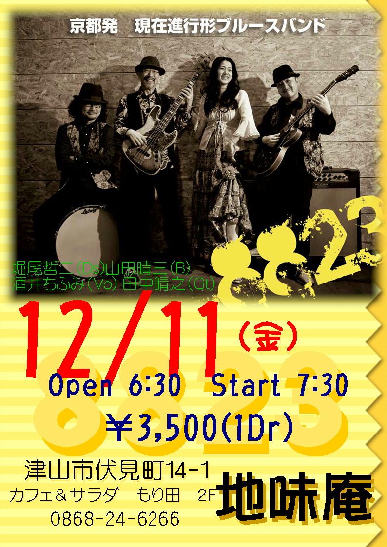 12/11(金)_d0124199_19302012.jpg