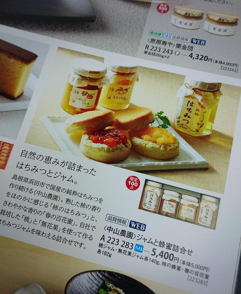 パンとジャムと蜂蜜と♪_b0349400_15113241.jpg