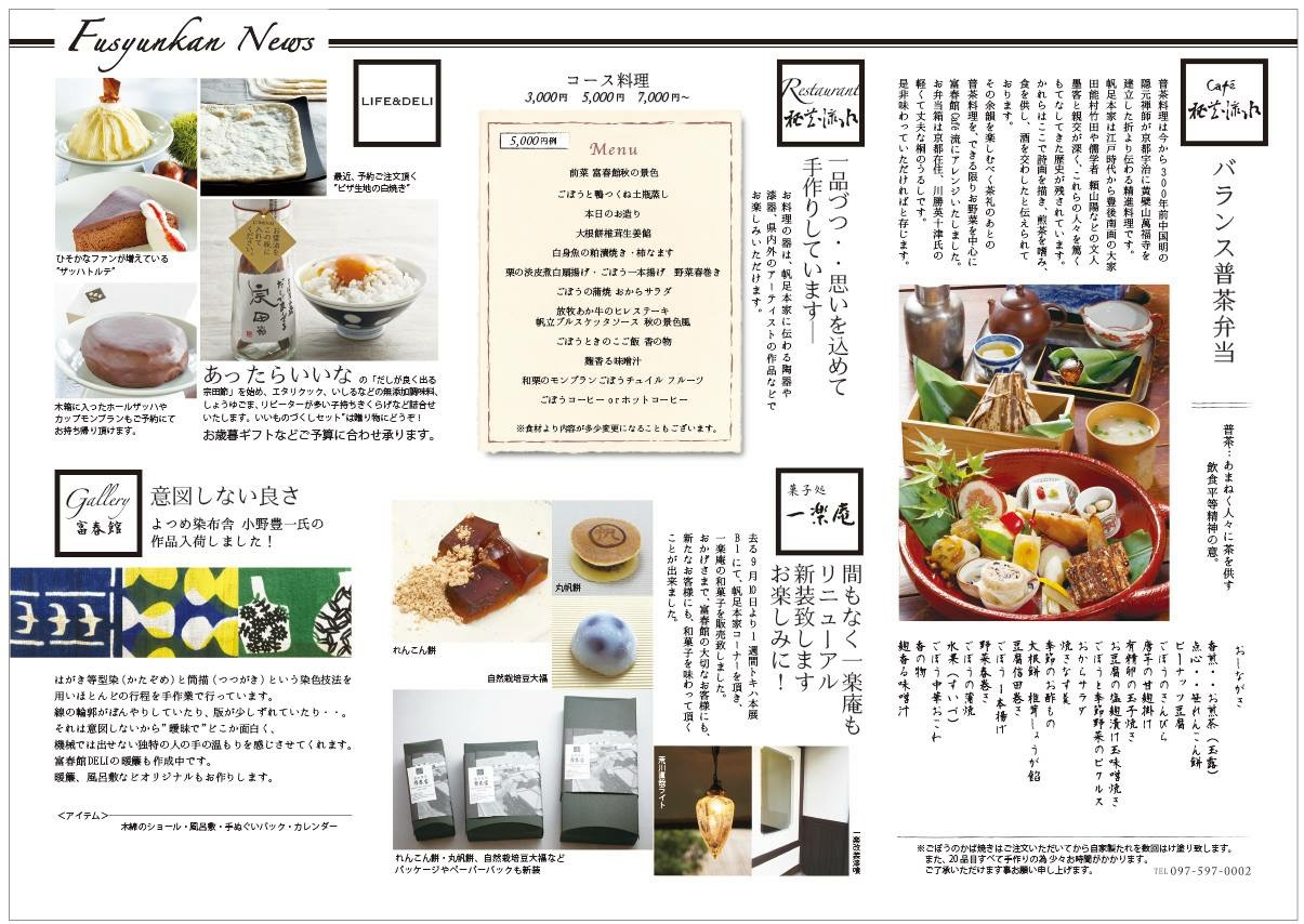 富春館ニュース_c0256701_1220590.jpg