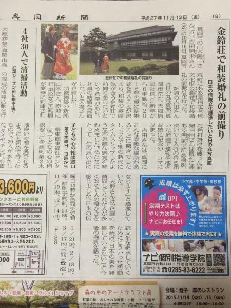 〜真岡新聞に載りました〜_b0203705_20045491.jpg