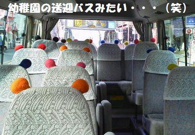 浅草でパンダバスに乗ってみた_e0234016_1893393.jpg