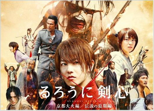 【映画】るろうに剣心 伝説の最後編_a0033524_1595620.jpg