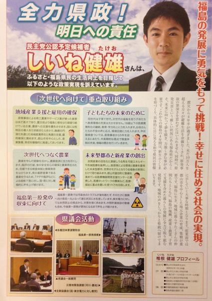 『 福島県議会議員選挙も終盤戦 』_f0259324_22313985.jpg
