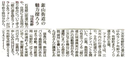 銀山街道_e0295926_11493813.jpg
