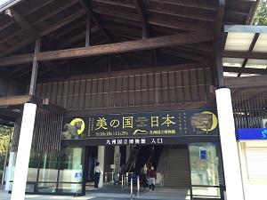 大人の修学旅行~九州の旅①_f0233340_16542627.jpg