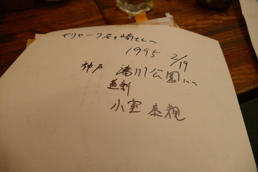 ギリヤーク尼ヶ崎さん、次回は埼玉川越公演、12/6です_d0179447_21175614.jpg