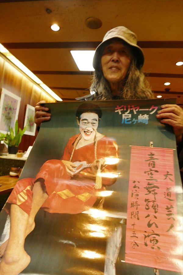 ギリヤーク尼ヶ崎さん、次回は埼玉川越公演、12/6です_d0179447_2142151.jpg