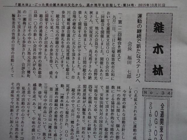 我が労組活動の回想として ・・『雑木林』寄稿文_b0050651_1453990.jpg