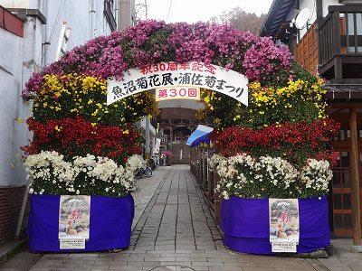 第30回 魚沼菊花展「浦佐菊まつり」表彰式_b0092684_1544887.jpg