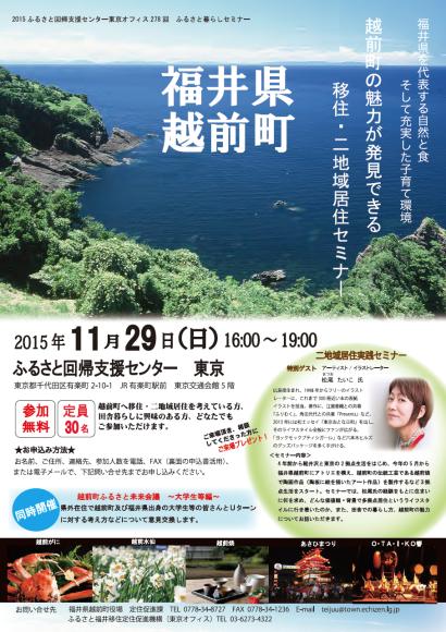 11/29(日)トークイベント出演します:福井で暮らすということ。~越前町「田舎暮らしセミナー」~_d0339885_22165549.png