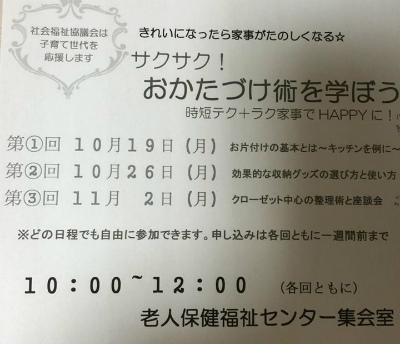 更別村社会福祉協議会様 おかたづけセミナー1回目_a0239890_165167.jpg
