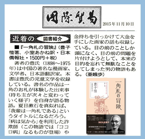 『一角札の冒険』、国際貿易新聞に紹介された_d0027795_15184817.jpg