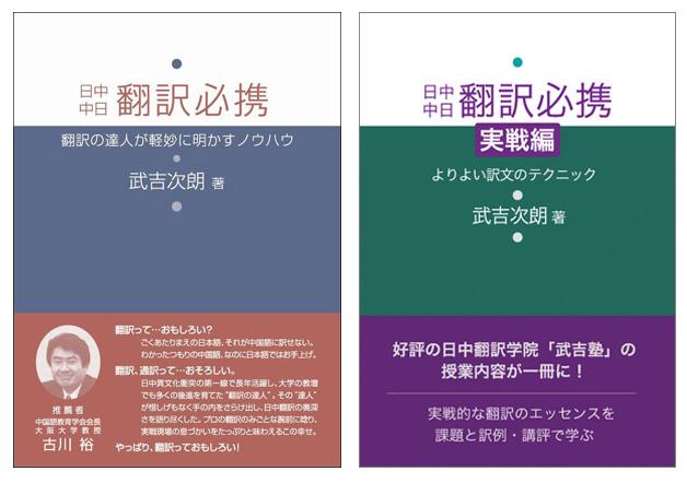 人気シリーズの第三弾、『日中中日翻訳必携 実戦編Ⅱ』を刊行決定_d0027795_17195774.jpg