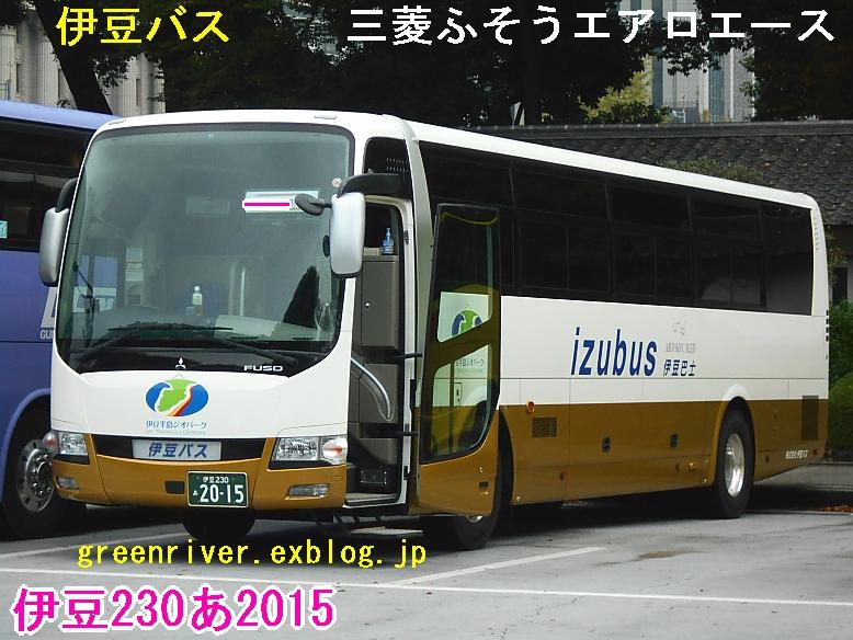 伊豆バス 2015_e0004218_20105819.jpg