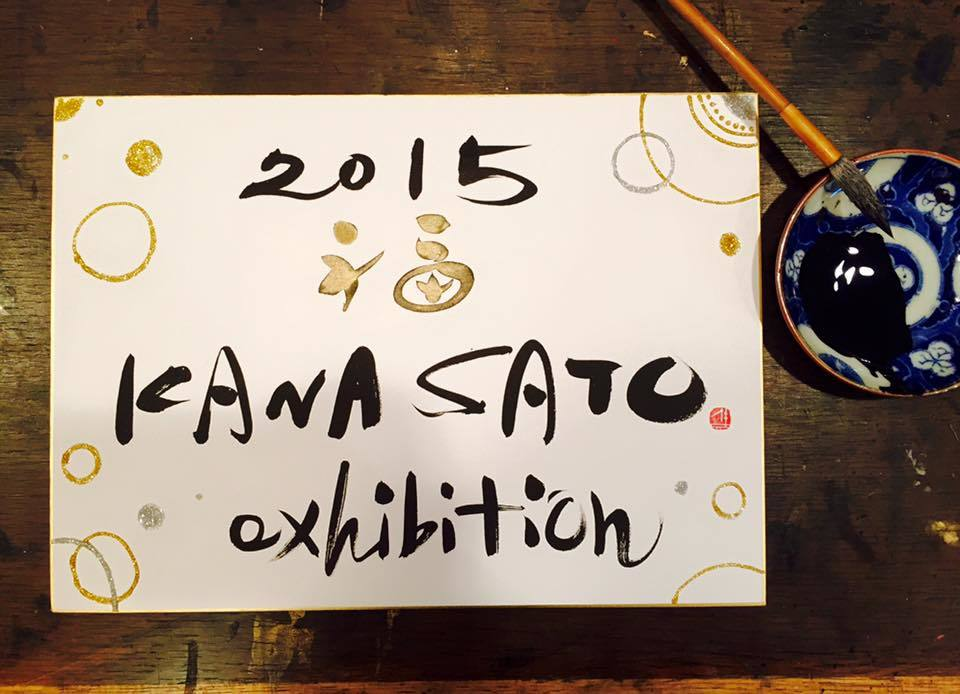 """2015 福 KANA SATO exhibition""_e0197227_18210852.jpg"