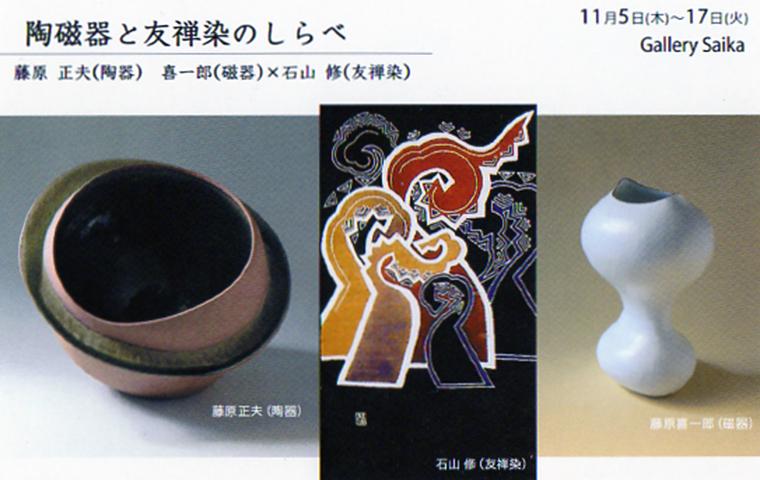 陶磁器と友禅染めのしらべ_e0109554_5105983.jpg
