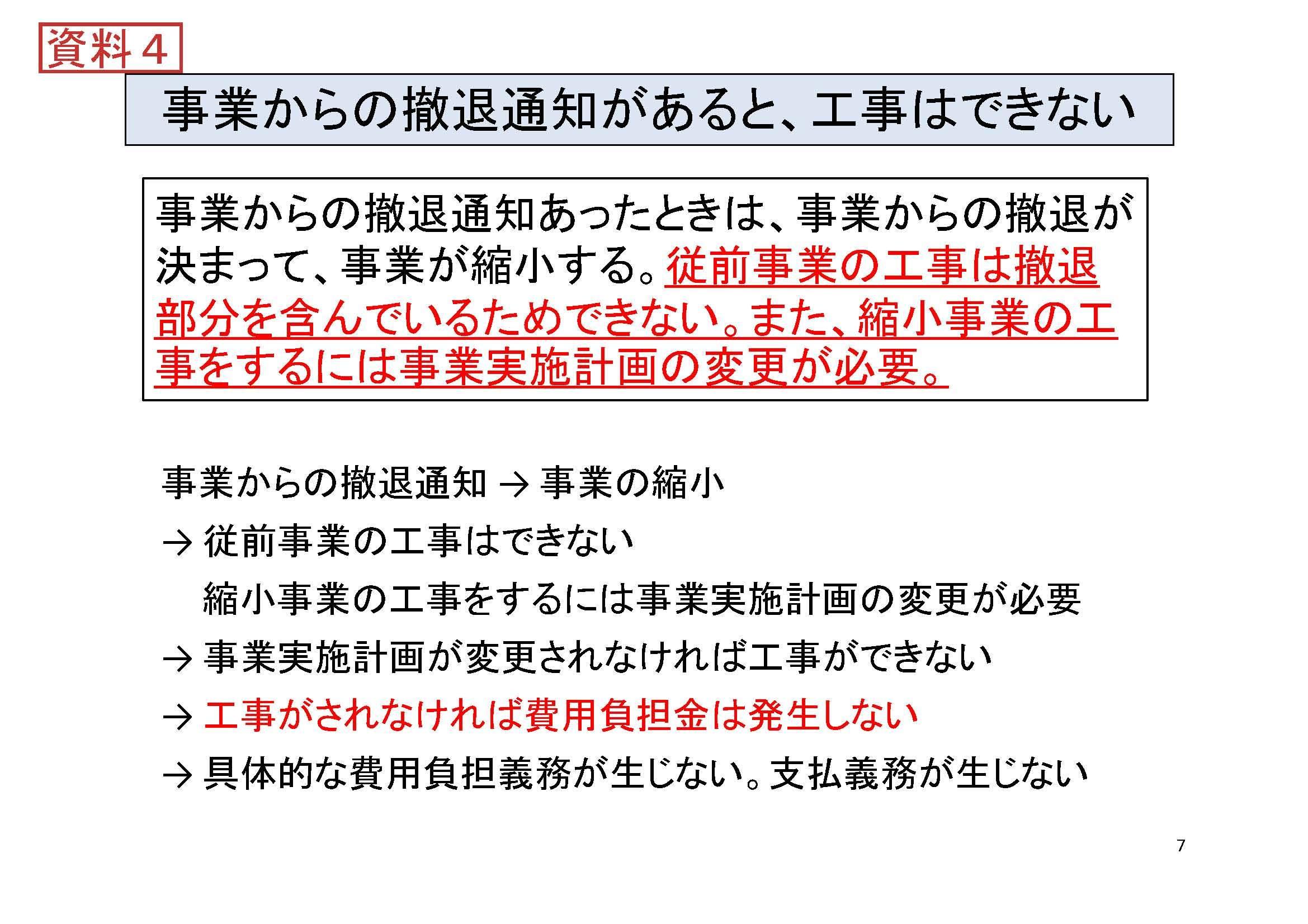 「『撤退ルール』は撤退しやすいルールである」その3_f0197754_23295253.jpg